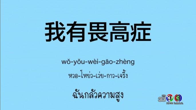 ดูละครย้อนหลัง โต๊ะจีน Around the World | คำว่า (หวอ-โหย่ว-เว่ย-กาว-เจริ้ง) ฉันกลัวความสูง