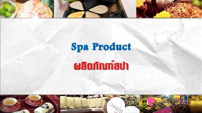 ดูรายการย้อนหลัง ศัพท์สอนรวย | Spa Product = ผลิตภัณฑ์สปา