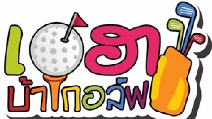 ดูละครย้อนหลัง เฮฮาบ้ากอล์ฟ HeHaBaGolf | 12-03-60 | TV3 Official