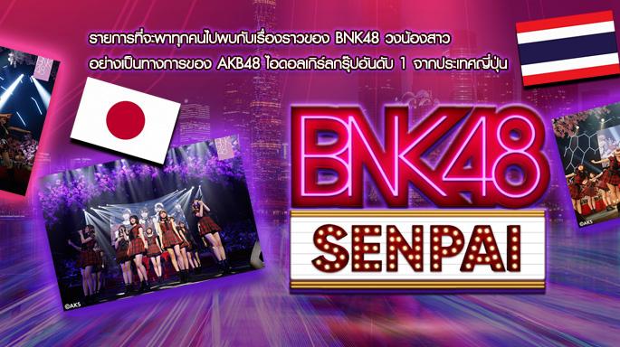 ดูรายการย้อนหลัง BNK48 Senpai ep.01 (Part 1)