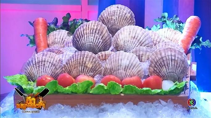 ดูละครย้อนหลัง ศึกเมนูพิชิตใจ A Matter of Taste | 06-03-60 | TV3 Official