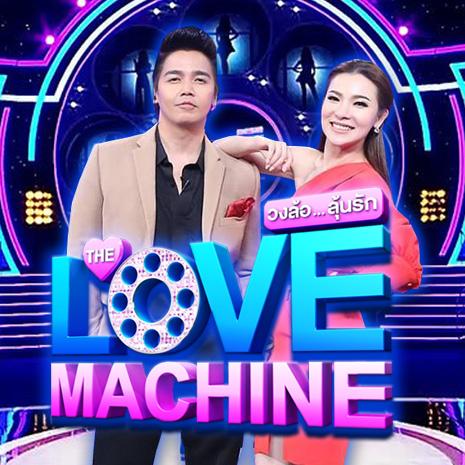 รายการย้อนหลัง The Love Machine วงล้อ...ลุ้นรัก   27 กุมภาพันธ์ 2560