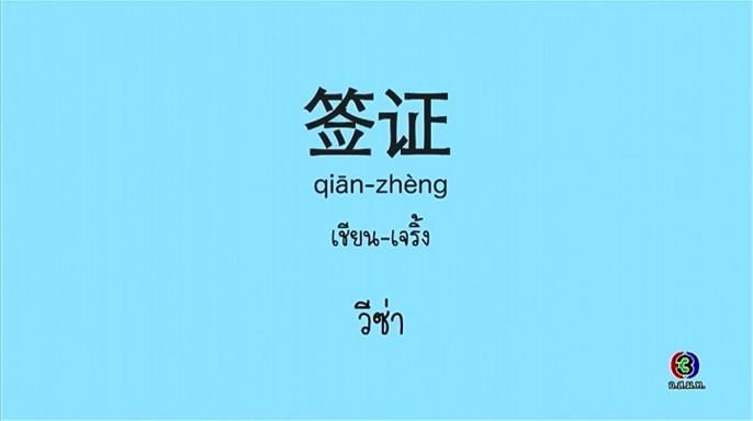 ดูละครย้อนหลัง โต๊ะจีน Around the World | คำว่า (เชียน-เจริ้ง) วีซ่า
