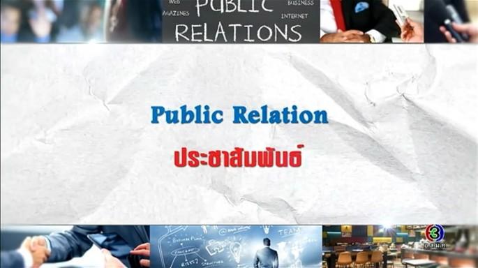ดูละครย้อนหลัง ศัพท์สอนรวย | Public Relation = ประชาสัมพันธ์