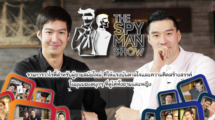 ดูละครย้อนหลัง The Spy Man Show | 27 Feb 2017 | เชฟหนามเตย [Chikalicious Dessert Bar ] คุณบิว [ Design Director ]