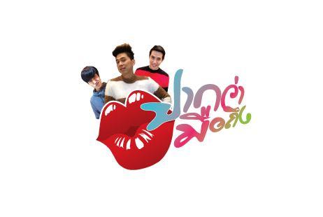 ดูละครย้อนหลัง ปากว่ามือถึง | โก๊ะตี๋ อารามบอย | 12-03-60 | TV3 Official