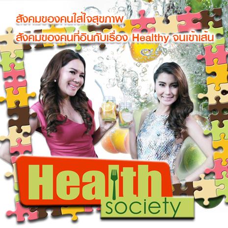 รายการย้อนหลัง Health Society  มีอาการไม่สบาย ออกกำลังกาย ได้หรือไม่!! : 4-03-60