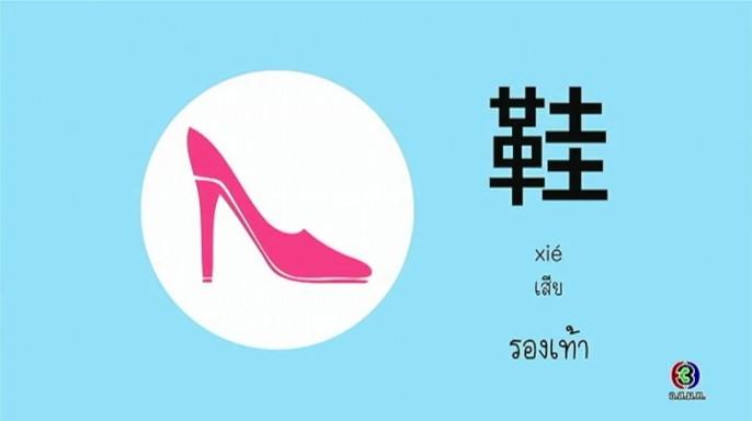 ดูรายการย้อนหลัง โต๊ะจีน Around the World | คำว่า ( เสีย ) รองเท้า