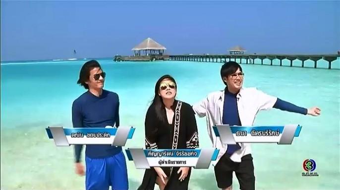 ดูรายการย้อนหลัง เซย์ไฮ (Say Hi) |  Maldives