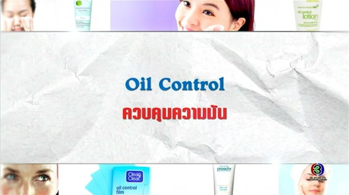 ดูละครย้อนหลัง ศัพท์สอนรวย | Oil Control = ควบคุมความมัน