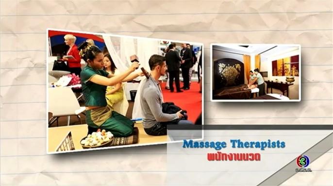 ดูรายการย้อนหลัง ศัพท์สอนรวย | Massage Therapists = พนักงานนวด