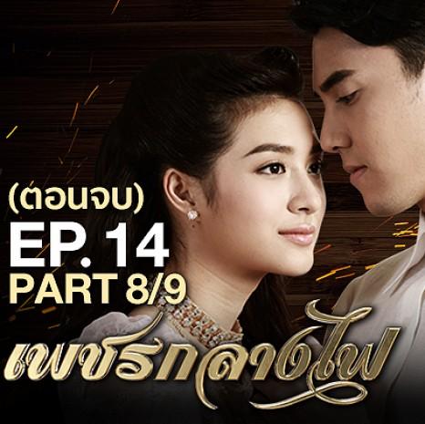 ละครย้อนหลัง เพชรกลางไฟ EP.14 (ตอนจบ) 8/9