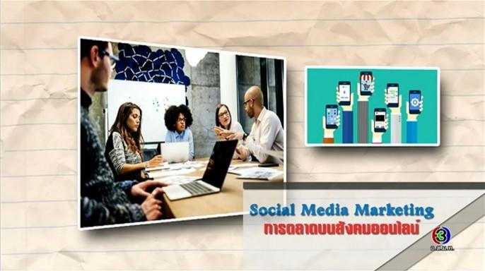 ดูละครย้อนหลัง ศัพท์สอนรวย | Social Media Marketing = การตลาดบนสังคมออนไลน์