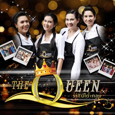 ดูรายการย้อนหลัง ราชินีโต๊ะกลม TheQueen   หลุยส์ สก๊อต   04-03-60   TV3 Official
