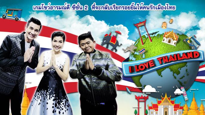 I Love Thailand 2 : Episode 4 - 12 มี.ค. 60
