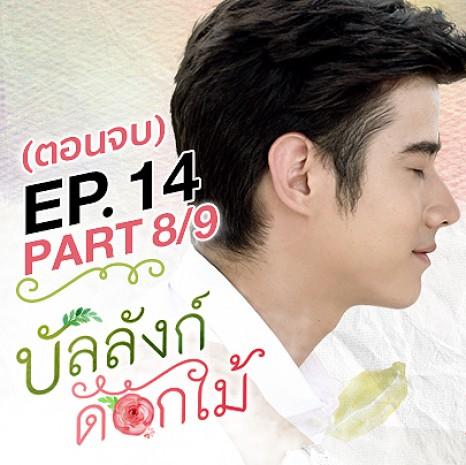 ละครย้อนหลัง บัลลังก์ดอกไม้ EP.14 (ตอนจบ) 8/9