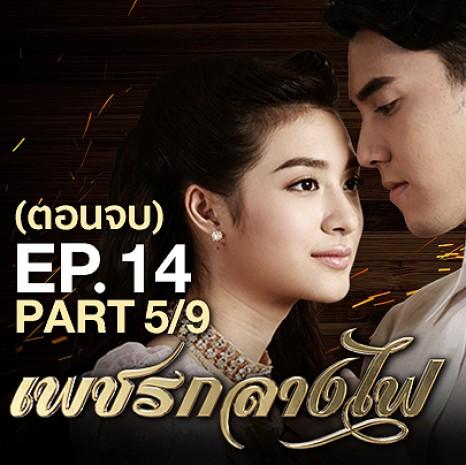 ละครย้อนหลัง เพชรกลางไฟ EP.14 (ตอนจบ) 5/9
