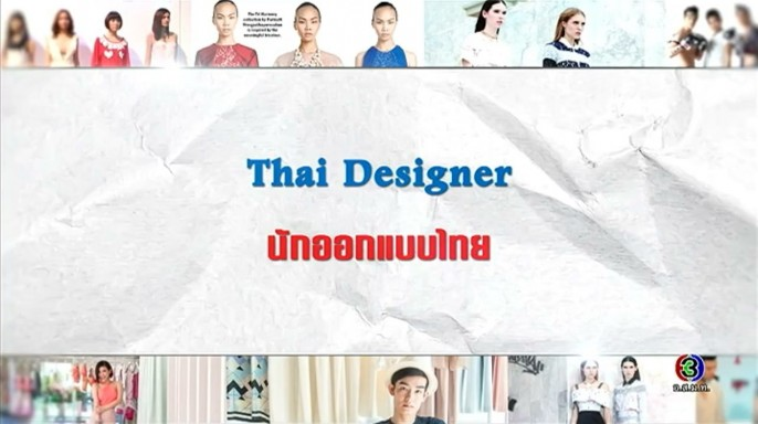 ดูรายการย้อนหลัง ศัพท์สอนรวย | Thai Designer = นักออกแบบไทย