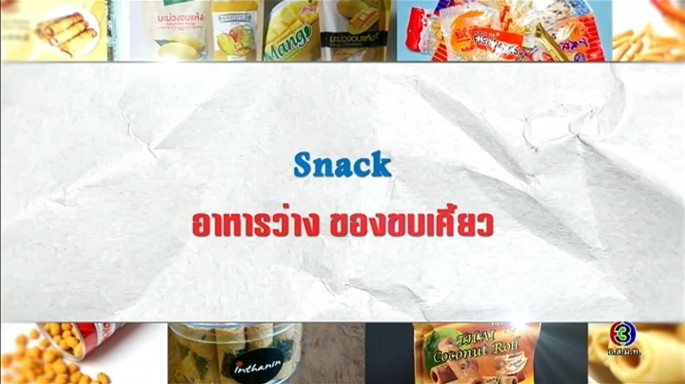 ดูรายการย้อนหลัง ศัพท์สอนรวย | Snack = อาหารว่าง ของขบเคี้ยว