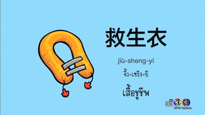 ดูละครย้อนหลัง โต๊ะจีน Around the World | คำว่า (จี้ว-เซริง-ยี) เสื้อชูชีพ