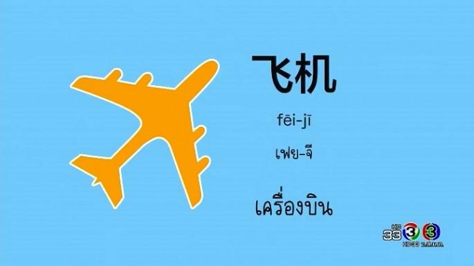 ดูละครย้อนหลัง โต๊ะจีน Around the World | คำว่า (เฟย-จี) เครื่องบิน