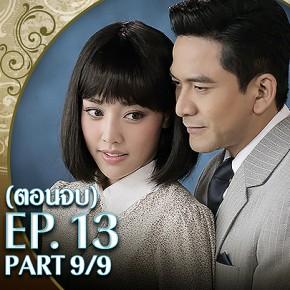 ละครย้อนหลัง ตะวันยอแสง EP.13 (ตอนจบ) 9/9