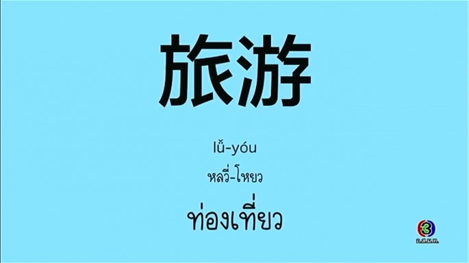 ดูละครย้อนหลัง โต๊ะจีน Around the World | คำว่า (หลวี่ -โหยว) ท่องเที่ยว