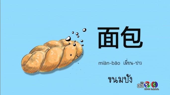ดูละครย้อนหลัง โต๊ะจีน Around the World | คำว่า (เมี่ยน-ปาว)  ขนมปัง