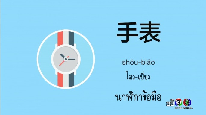 ดูรายการย้อนหลัง โต๊ะจีน Around the World|คำว่า(โสว-เปี่ยว)นาฬิกาข้อมือ