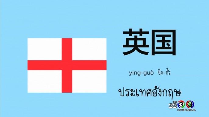 ดูละครย้อนหลัง โต๊ะจีน Around the World | คำว่า (ยีง-กั๋ว) ประเทศอังกฤษ