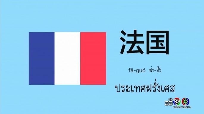 ดูละครย้อนหลัง โต๊ะจีน Around the World | คำว่า (ฝ่า-กั๋ว) ประเทศฝรั่งเศส