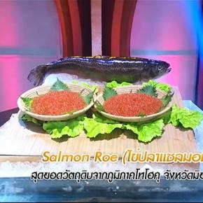 รายการย้อนหลัง ศึกเมนูพิชิตใจ A Matter of Taste | 10-04-60 | TV3 Official