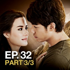 ละครย้อนหลัง เขี้ยวราชสีห์ EP.32 (ตอนจบ) 3/3