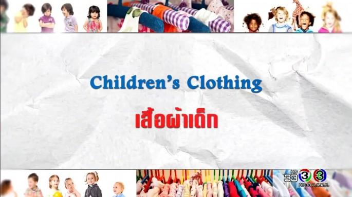 ดูละครย้อนหลัง ศัพท์สอนรวย | Childern's Clothing = เสื้อผ้าเด็ก