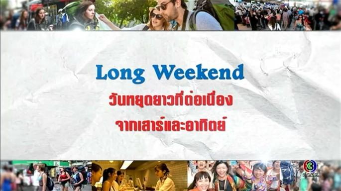 ดูละครย้อนหลัง ศัพท์สอนรวย | Long Weekend = วันหยุดยาวที่ต่อเนื่องจากเสาร์ และอาทิตย์