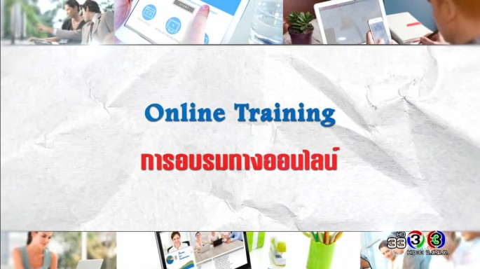 ดูละครย้อนหลัง ศัพท์สอนรวย | Online Training = การอบรมทางออนไลน์