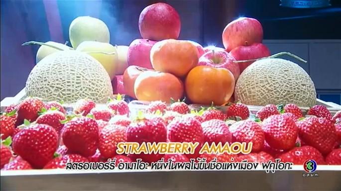 ดูละครย้อนหลัง ศึกเมนูพิชิตใจ A Matter of Taste | 03-04-60 | TV3 Official