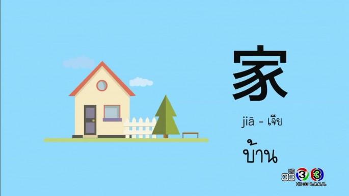 ดูละครย้อนหลัง โต๊ะจีน Around the World | คำว่า (เจีย) บ้าน