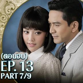 ละครย้อนหลัง ตะวันยอแสง EP.13 (ตอนจบ) 7/9