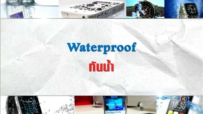ดูรายการย้อนหลัง ศัพท์สอนรวย | Waterproof = กันน้ำ