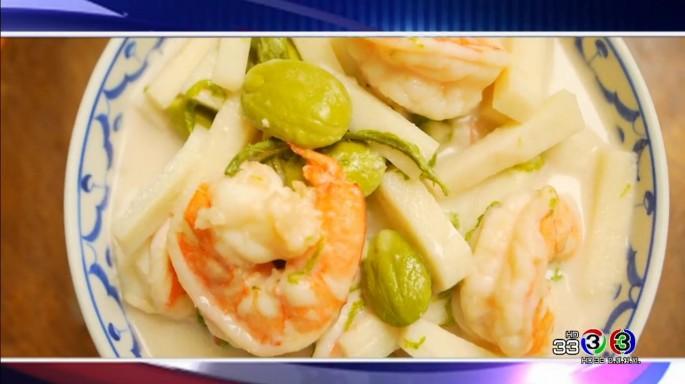 ดูรายการย้อนหลัง ครัวคุณต๋อย | ต้มกะทิยอดมะพร้าวกุ้งสด ร้านใจดี Shrimp 5แยกวัชรพล
