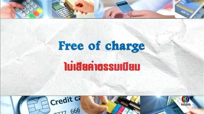 ดูรายการย้อนหลัง ศัพท์สอนรวย | Free of charge = ไม่เสียค่าธรรมเนียม