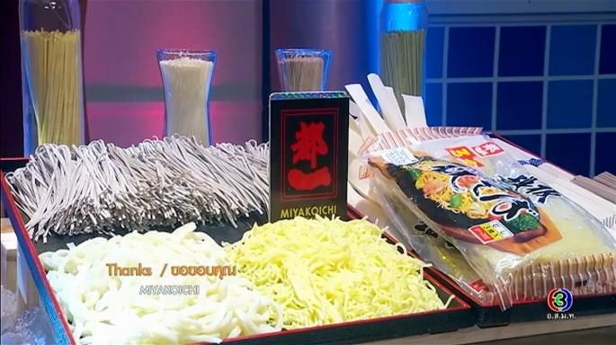 ดูละครย้อนหลัง ศึกเมนูพิชิตใจ A Matter of Taste | 17-04-60 | TV3 Official
