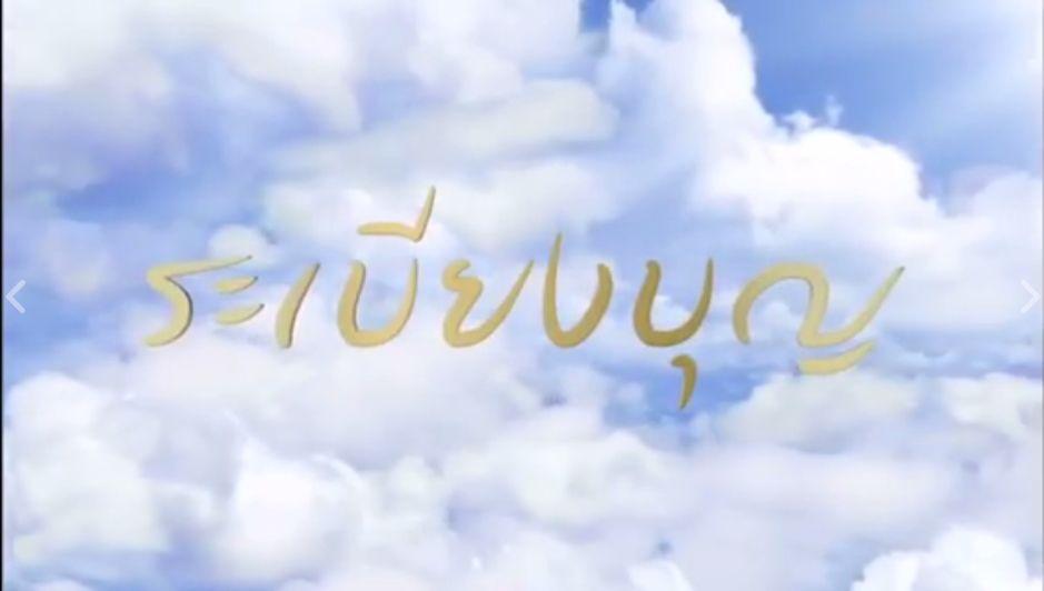 ดูรายการย้อนหลัง ฟังธรรมะ พรดีปีใหม่ไทย