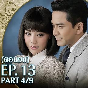 ละครย้อนหลัง ตะวันยอแสง EP.13 (ตอนจบ) 4/9