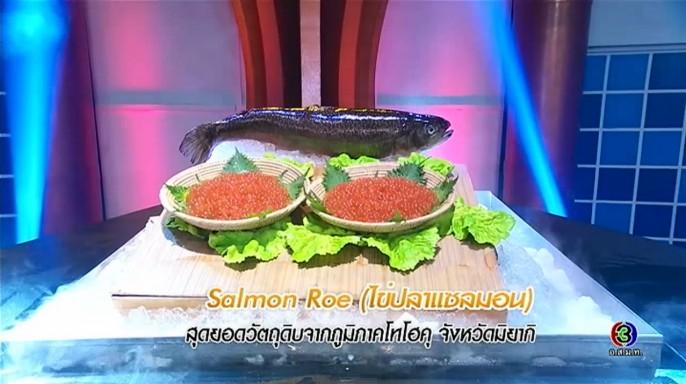 ดูละครย้อนหลัง ศึกเมนูพิชิตใจ A Matter of Taste | 10-04-60 | TV3 Official