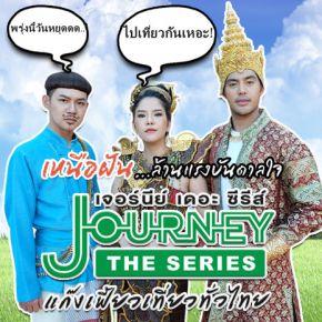 รายการย้อนหลัง Journey The Series | ตอน เหนือฝัน...ล้านแรงบันดาลใจ | EP.5 | สุโขทัย [3/4]