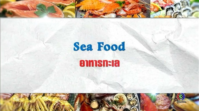 ดูละครย้อนหลัง ศัพท์สอนรวย | Sea Food = อาหารทะเล