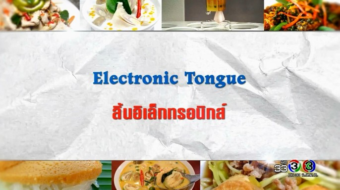ดูรายการย้อนหลัง ศัพท์สอนรวย | Electronic Tongue = ลิ้นอิเล็กทรอนิกส์