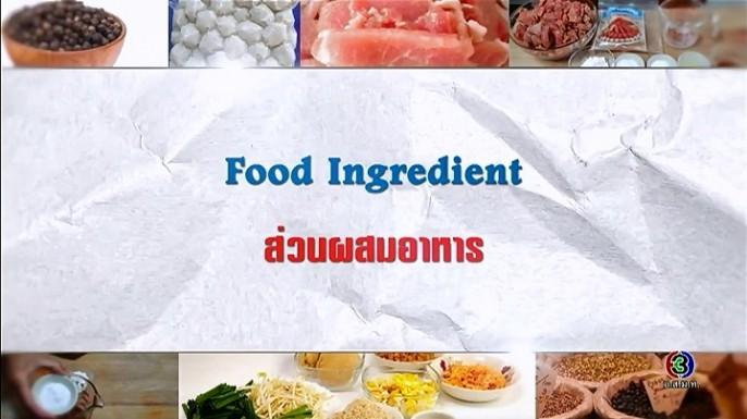 ดูละครย้อนหลัง ศัพท์สอนรวย | Food Ingredient = ส่วนผสมอาหาร